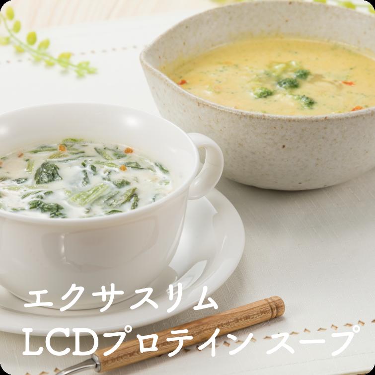LCDプロテイン  スープ