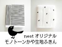 nest オリジナル モノトーンかや生地ふきん