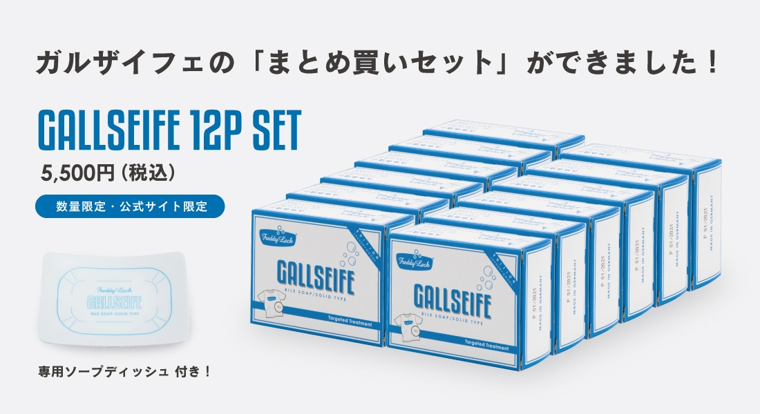 ガルザイフェ12個セット セール SALE ソープディッシュ