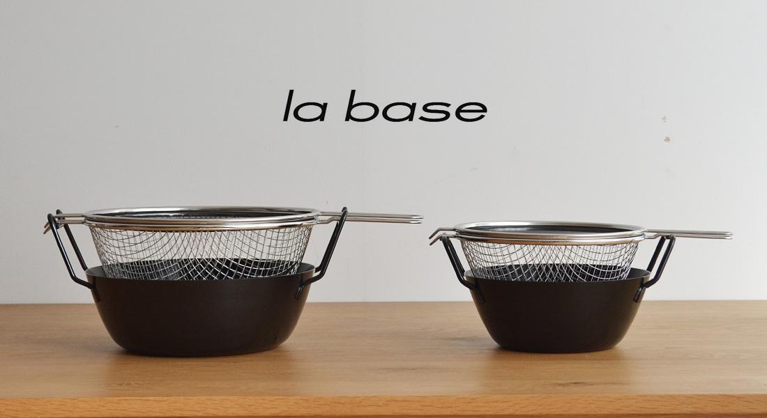 ラバーゼ 揚げ鍋 サイズ比較