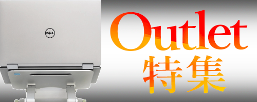Outlet品コーナー