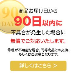 90日間保証