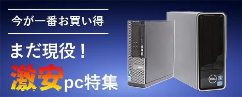 激安PC特集NT