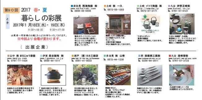 名古屋テーブルトップショー カトラリー出展