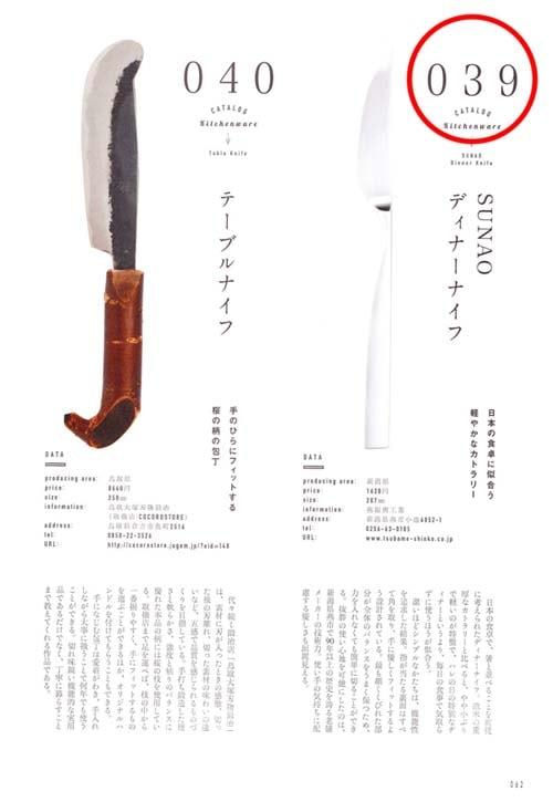 目ききが選んだニッポン カトラリーSUNAO掲載