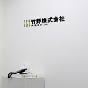 画像:東京支店