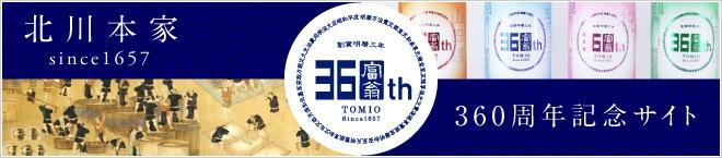 北川本家360周年記念サイト