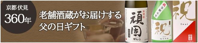 京都伏見360年 老舗酒蔵がお届けする父の日ギフト