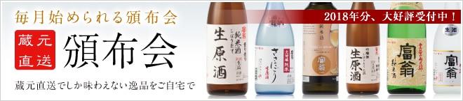 平成30年日本酒頒布会