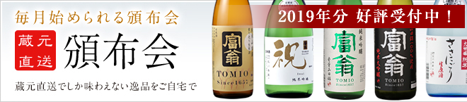 2019年 日本酒頒布会 1月スタート