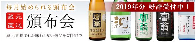 2019年 日本酒頒布会 好評受付中!