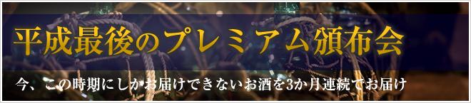 平成最後のプレミアム頒布会 1月スタート