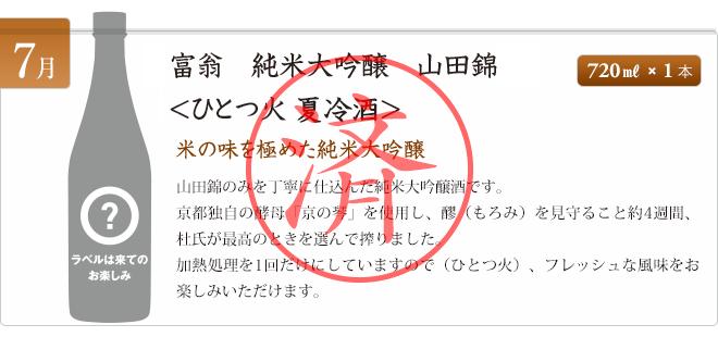 富翁 純米大吟醸 山田錦49<ひとつ火>