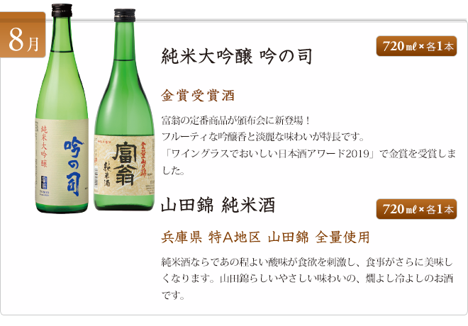 純米大吟醸 吟の司 58&山田錦 純米酒