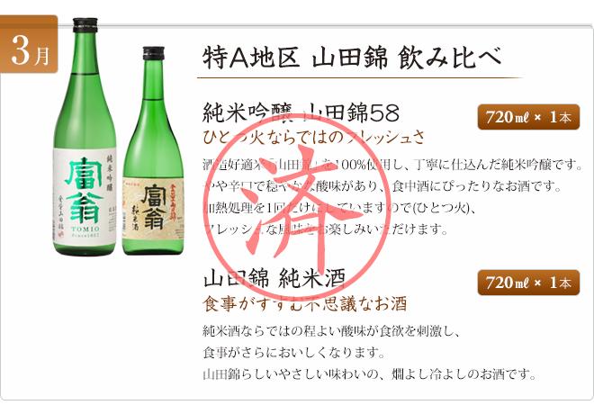 純米吟醸 山田錦58 & 山田錦 純米酒