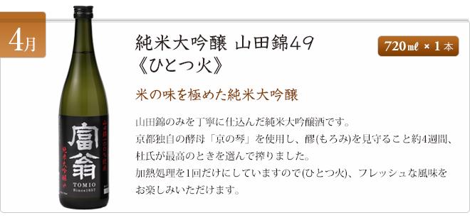 純米大吟醸 山田錦49《ひとつ火》