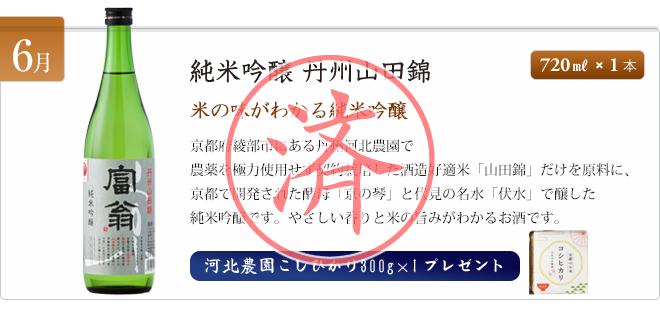 純米吟醸 丹州山田錦