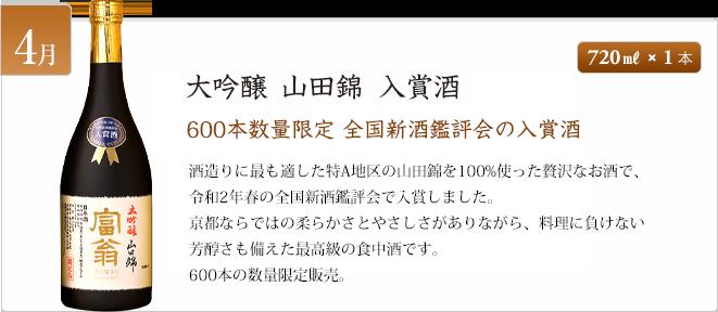 大吟醸 山田錦 入賞酒