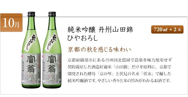 10月 純米吟醸 丹州山田錦 ひやおろし 720ml×2本