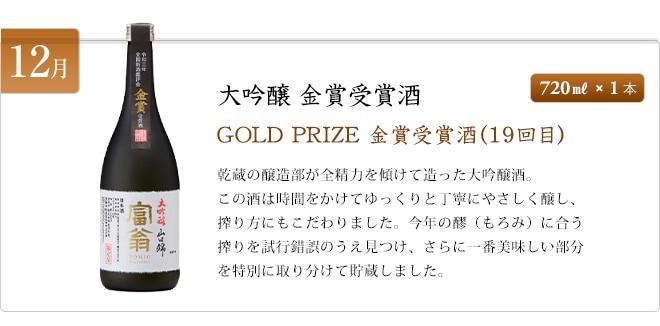 12月 大吟醸 金賞受賞酒 720ml×1本