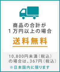 商品の合計が1万以上の場合送料無料!1万円未満(税抜き)の場合は340円(税抜き)かかります※日本国内に限る