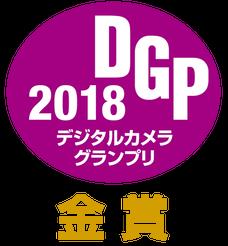 デジタルカメラグランプリ2018金賞