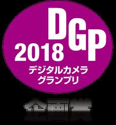 デジタルカメラグランプリ2018企画賞