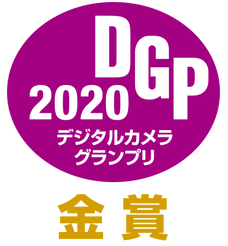 デジタルカメラグランプリ2020金賞