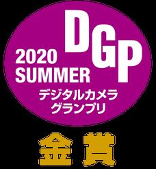 デジタルカメラグランプリ2020サマー金賞