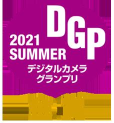 デジタルカメラグランプリ2021SUMMER金賞