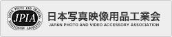 日本写真映像用品工業会 用品年鑑