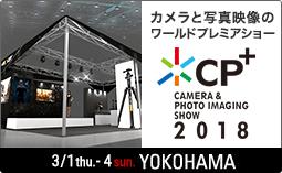 焦点工房 CP+(シーピープラス)2018 出展のお知らせ