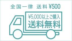 送料全国一律500円。5000円以上で送料無料