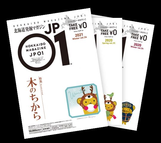 北海道発掘マガジンJP01(ジェイピーゼロワン)