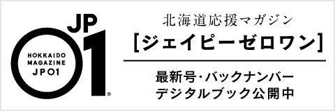 北海道応援マガジンJP01