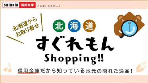 北海道すぐれもんShopping!!