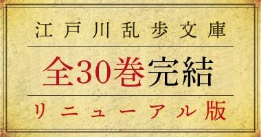 江戸川乱歩文庫リニューアル 第2弾
