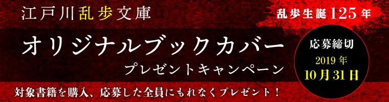 江戸川乱歩文庫オリジナルブックカバープレゼントキャンペーン