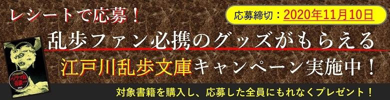 江戸川乱歩文庫キャンペーン