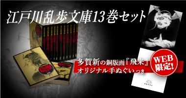 江戸川乱歩文庫 13巻セット