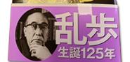 乱歩生誕125年「帯」
