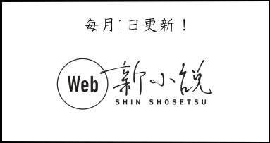 Web新小説バナー