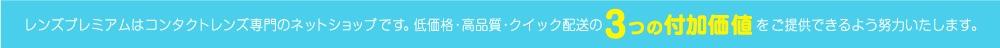 コンタクト専門店レンズプレミアムは、低価格・高品質・クイック配送!!