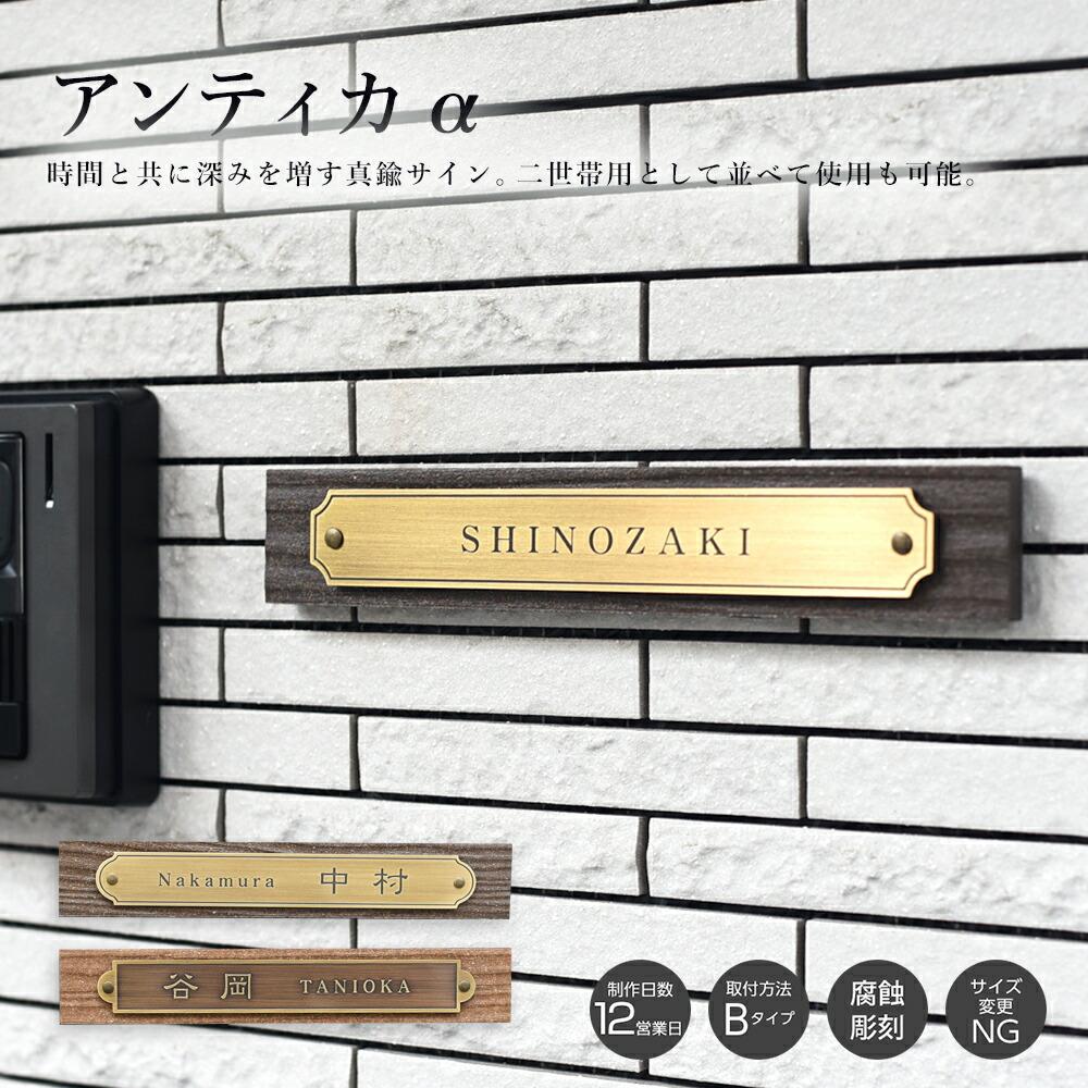 タイル表札+真鍮プレート