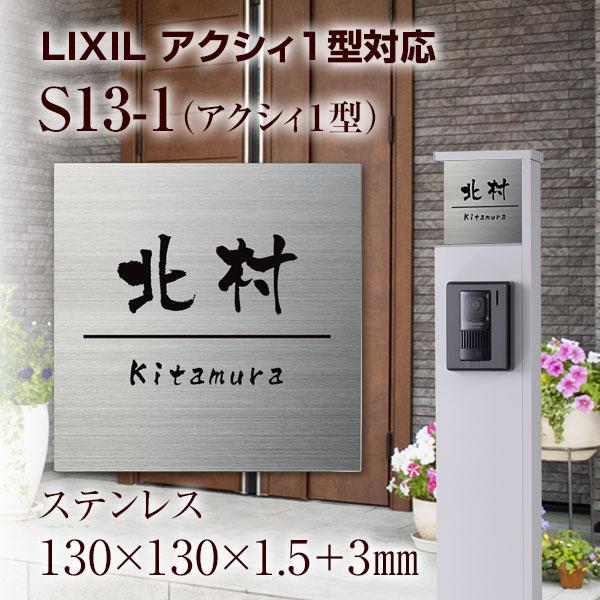 LIXILアクシィ1型対応サイズステンレス