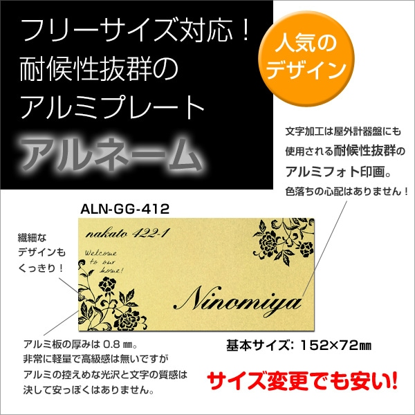 ALN-412商品詳細