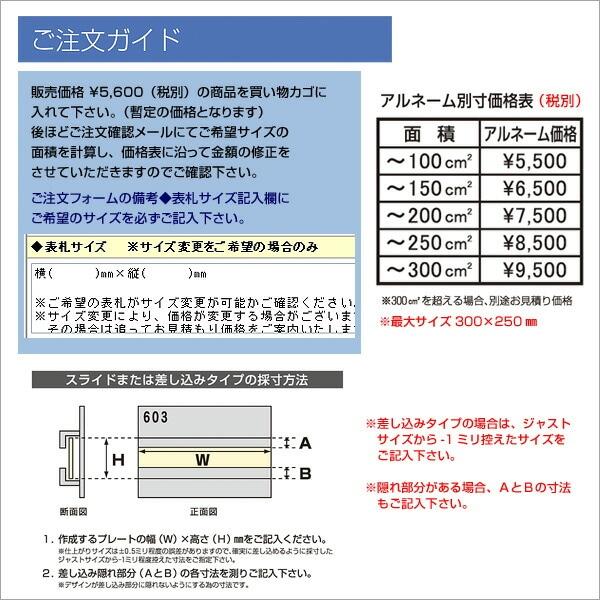 ALN-414ご注文ガイド
