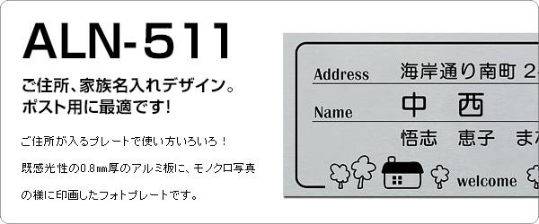 ALN-511