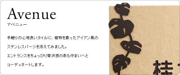 アベニュー-MB-01