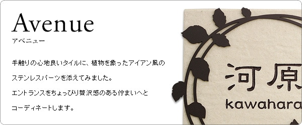 アベニュー-BE-02